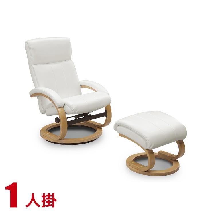 パーソナルチェア オットマン付き リクライニングチェア チェア 一人掛け 一人用 モダン 合皮 アミル ホワイト 幅67cm 回転式 回転椅子 完成品 輸入品 送料無料