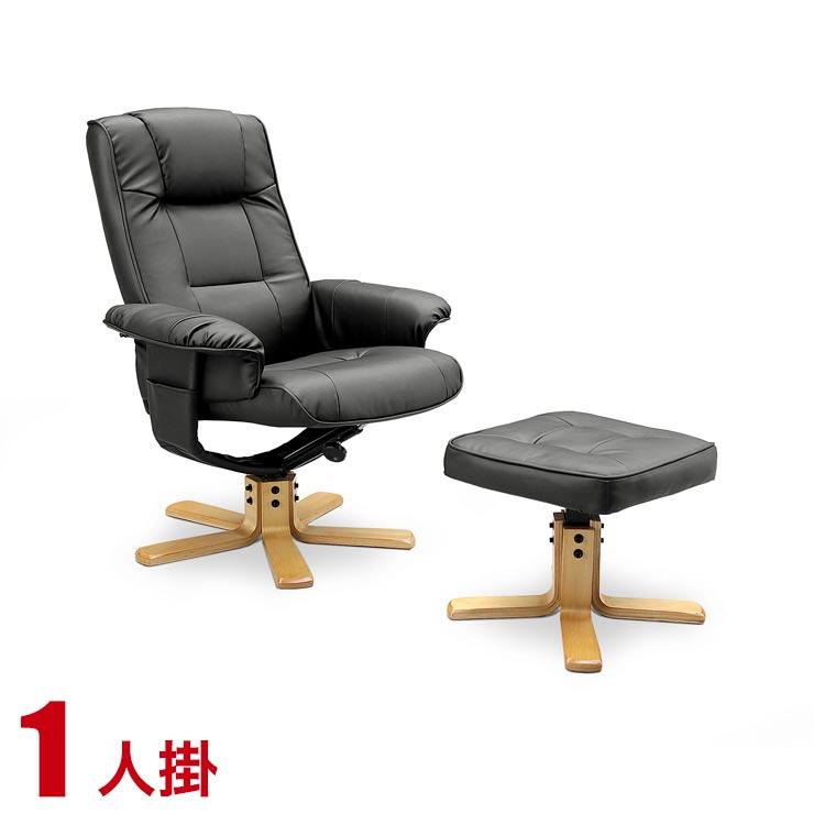パーソナルチェア オットマン付き リクライニングチェア チェア 一人掛け 一人用 モダン 合皮 ダービィ ブラック 幅78cm 回転式 回転椅子 完成品 輸入品 送料無料