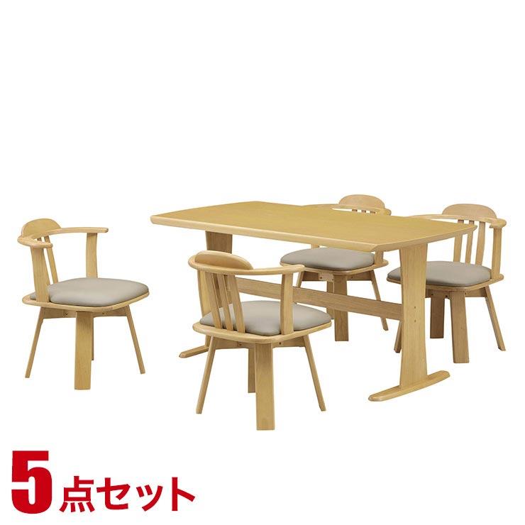 ダイニングテーブルセット 4人掛け モダン ダイニング 5点セット バイエ 幅135cmテーブル チェア4脚 回転椅子 回転式椅子 ナチュラル 完成品 輸入品 送料無料