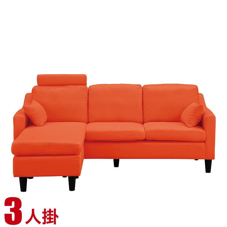 カウチソファ ヘッドレスト付 組み替え可能 ファニー ブラッドオレンジ L字 L型 3P 3人 三人 布 ファブリック 無地 単色 シンプル 脚付 組み替え 組替 ヘッドレスト 橙 オレンジ ソファ ソファー 完成品 輸入品 送料無料