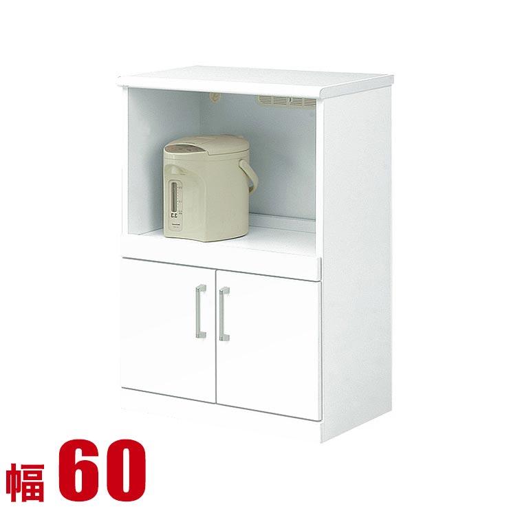 キッチンカウンター 収納 完成品 間仕切り 60 レンジラック 鏡面ホワイト モナコ カウンター おしゃれ 幅60cm 日本製 60cm幅 食器棚 完成品 日本製 送料無料