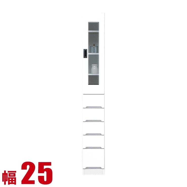 食器棚 スリム 完成品 隙間収納 キッチン キッチンラック フィット すき間収納 幅25cm 引出しガラス扉タイプ ホワイト キッチン収納 完成品 日本製 送料無料