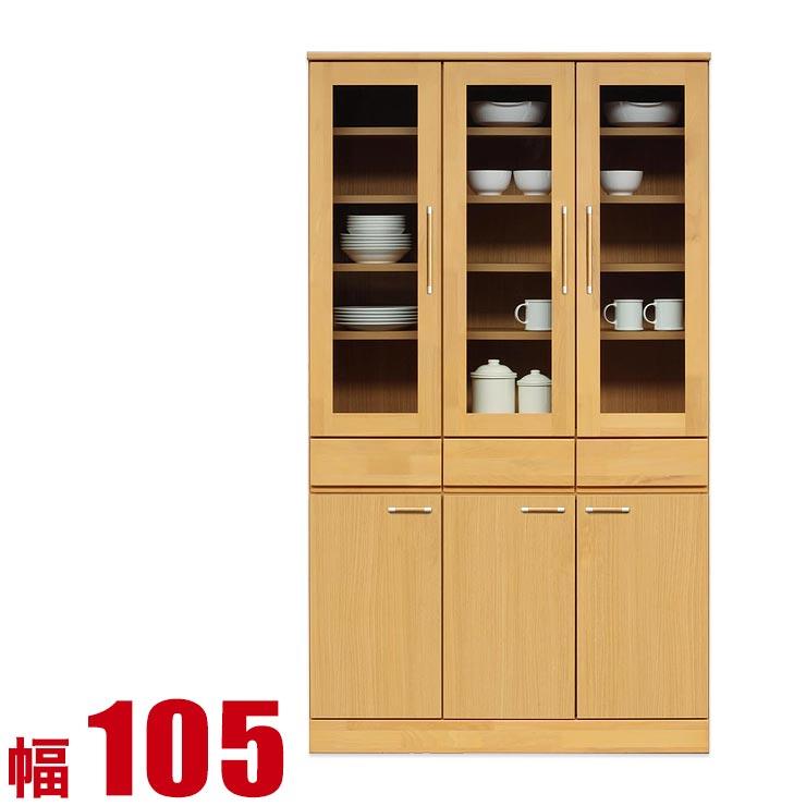 食器棚 収納 完成品 100 ダイニングボード ナチュラル 幅100cm キッチンボード クライヴ 日本製 完成品 日本製 送料無料