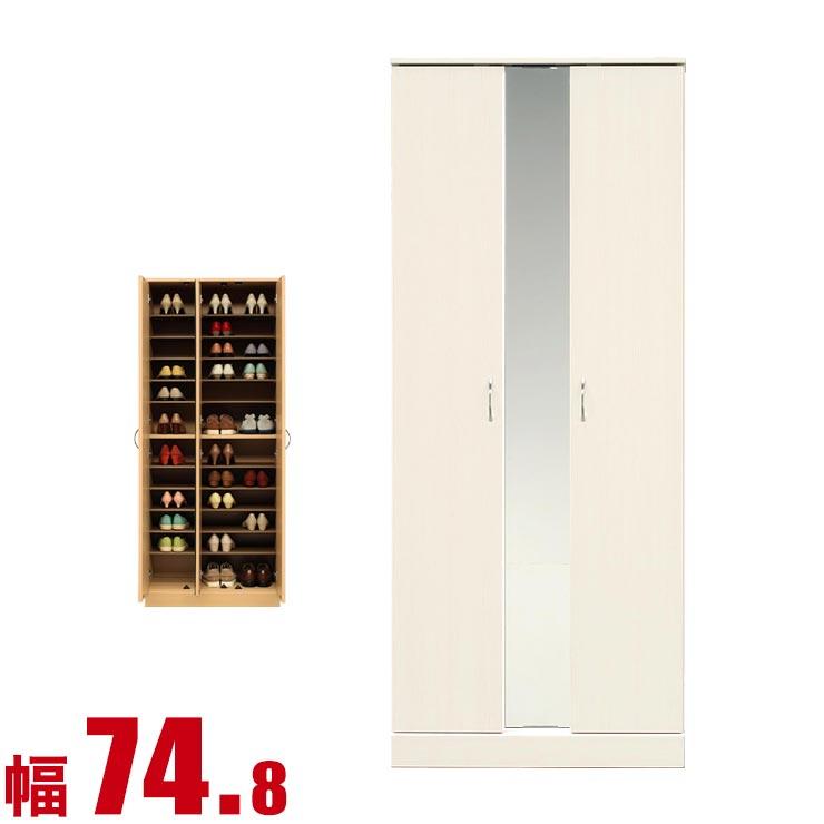 下駄箱 完成品 シューズボックス 家具 棚 玄関収納 モダン 幅 74.8cm ミラー付き ハイタイプ ホワイト プラスチック棚板 完成品 日本製 送料無料