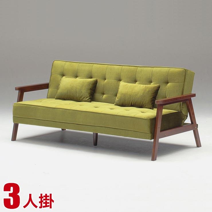 ソファー 3人掛け ソファ レトロ おしゃれ 安い かわいい ソファ シンプルでおしゃれなソファーベッド ミラノ 3P グリーン 座椅子 完成品 輸入品 送料無料