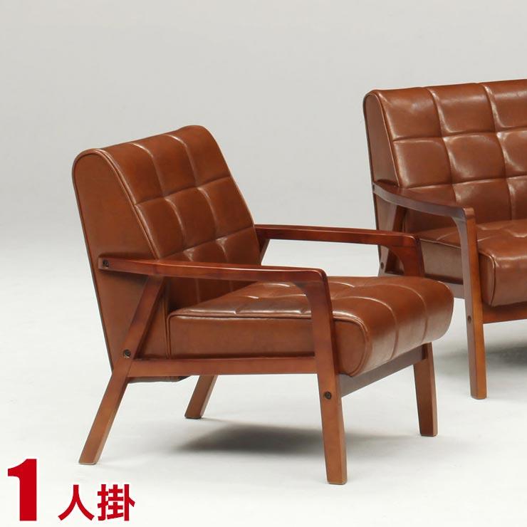 ソファー 1人掛け 一人用 合皮 レトロ ソファ シンプルで機能的なデザインが特徴のソファ ラグーン 1P 完成品 輸入品 送料無料