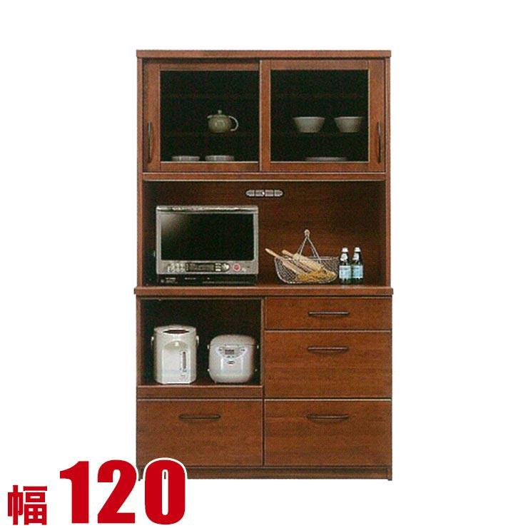 食器棚 収納 完成品 120 キッチンボード ブラウン アルダーの木目が美しいモダンでシンプル レンジ台 ドーナツ 幅120cm 120幅 完成品 日本製 送料無料