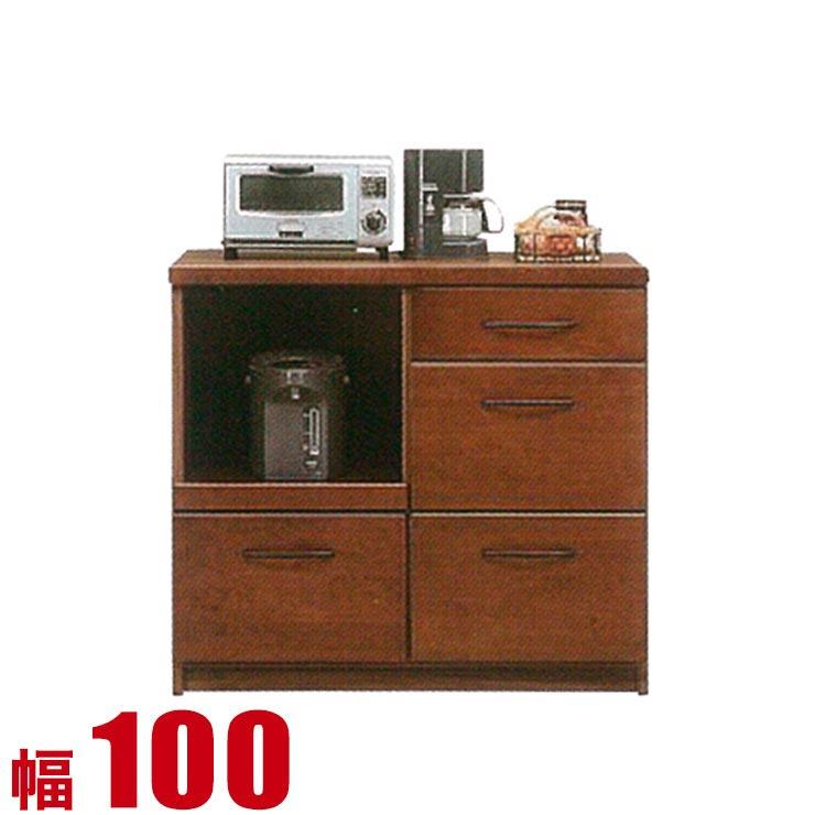 キッチンカウンター 収納 完成品 100 レンジラック ブラウン アルダーの木目が美しい モダンでシンプル カウンター ドーナツ 幅100 食器棚 完成品 日本製 送料無料