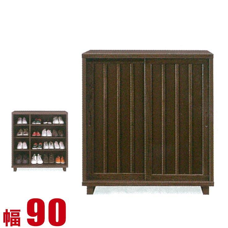 下駄箱 完成品 シューズボックス 家具 棚 玄関収納 和風 高級 紅葉 下駄箱 幅90cm 引き戸 完成品 日本製 送料無料