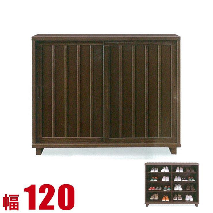 下駄箱 完成品 シューズボックス 家具 棚 玄関収納 和風 高級 紅葉 下駄箱 幅120cm 引き戸 完成品 日本製 送料無料