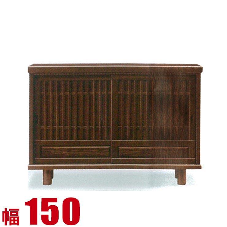 下駄箱 完成品 シューズボックス 家具 棚 玄関収納 和風 高級 格子が和の趣を醸し出す伝統的な雰囲気の家具 風流 引き戸 完成品 日本製 送料無料