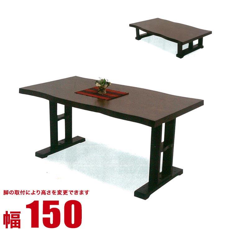 テーブル 座卓 完成品 木製 センターテーブル 雁 幅150cm ブラウン リビングテーブル カフェテーブル サイドテーブル 昇降式 昇降テーブル 完成品 輸入品 送料無料