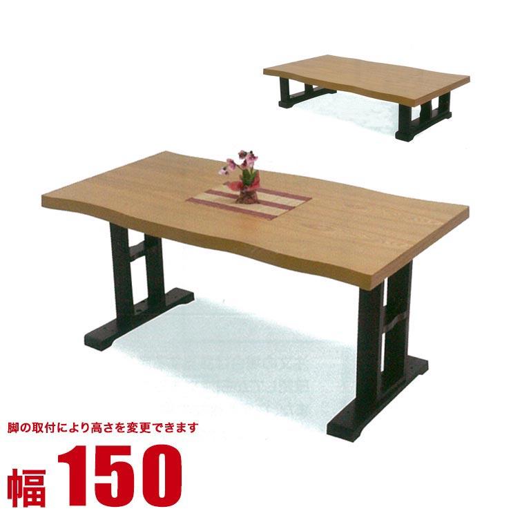 テーブル 座卓 完成品 木製 センターテーブル 雁 幅150cm ナチュラル テーブル カフェテーブル サイドテーブル 昇降式 昇降テーブル 完成品 輸入品 送料無料