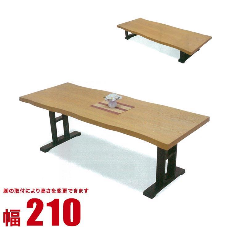 テーブル 座卓 完成品 木製 センターテーブル 雁 幅210cm ナチュラル カフェテーブル サイドテーブル 昇降式 昇降テーブル 和風 完成品 輸入品 送料無料