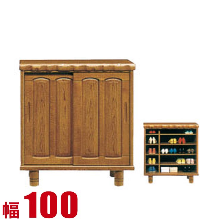 下駄箱 完成品 シューズボックス 家具 棚 玄関収納 和風 高級 幅100cm シューズボックス 引き戸 完成品 日本製 送料無料