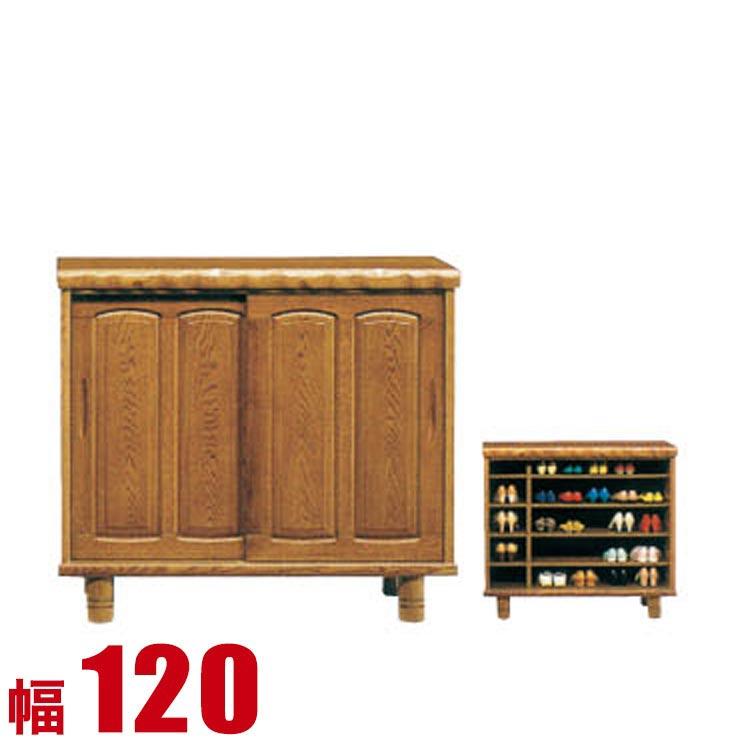 下駄箱 完成品 シューズボックス 家具 棚 玄関収納 和風 高級 幅120cm シューズボックス 引き戸 完成品 日本製 送料無料