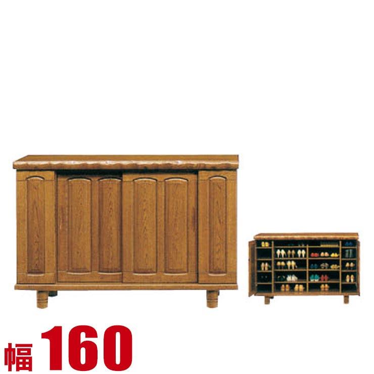 下駄箱 完成品 シューズボックス 家具 棚 玄関収納 和風 高級 幅サイズのバリエーションが豊富な木製下駄箱 信濃 幅160cm 完成品 日本製 送料無料