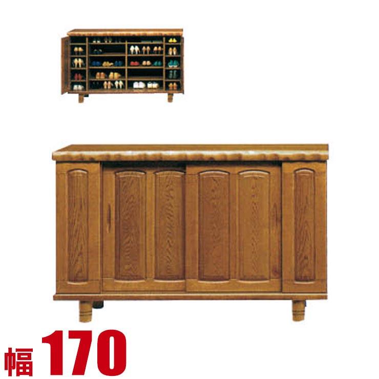下駄箱 完成品 シューズボックス 家具 棚 玄関収納 和風 高級 幅サイズのバリエーションが豊富な木製下駄箱 信濃 幅170cm 完成品 日本製 送料無料