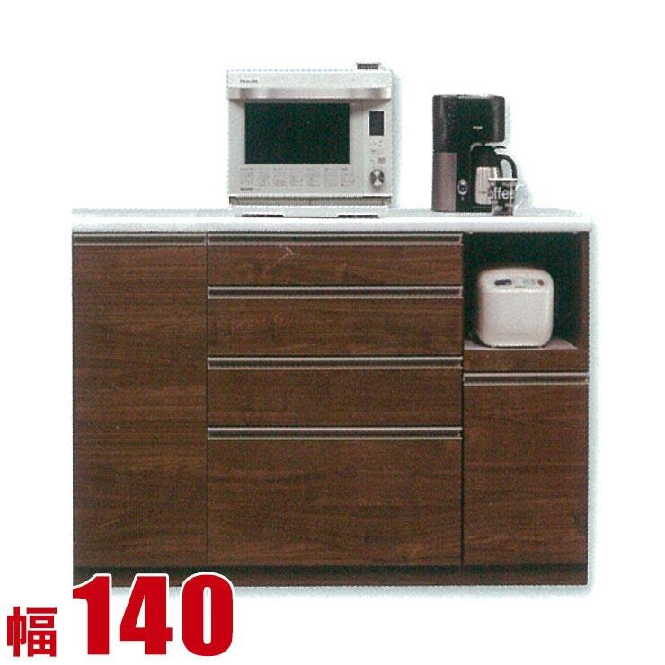 キッチンカウンター 収納 完成品 140 レンジラック ブラウン 家電の使いやすさを考えた腰高カウンター テール カウンター 幅139.5 食器棚 完成品 日本製 送料無料