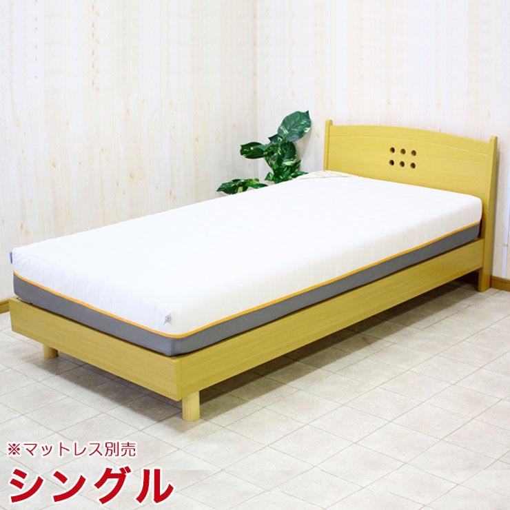 シングルベッド おしゃれ シングルベッドフレーム Sベッドフレーム ニコリ フレームのみ ナチュラル 輸入品 送料無料