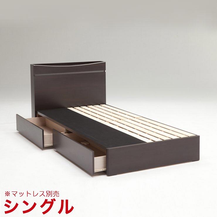 シングルベッド フレームのみ 収納付き コンセント付き ハリソン シングルベッド ダークブラウン フレームのみ 完成品 輸入品 送料無料