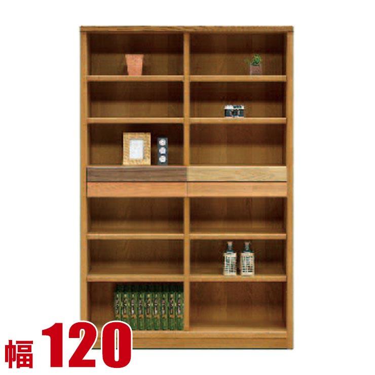本棚 薄型 完成品 収納 ディスプレイラック ラフレーシュ オープンボード 幅120cm リビングボード ダークオーク コレクションラック 書棚 完成品 日本製 送料無料