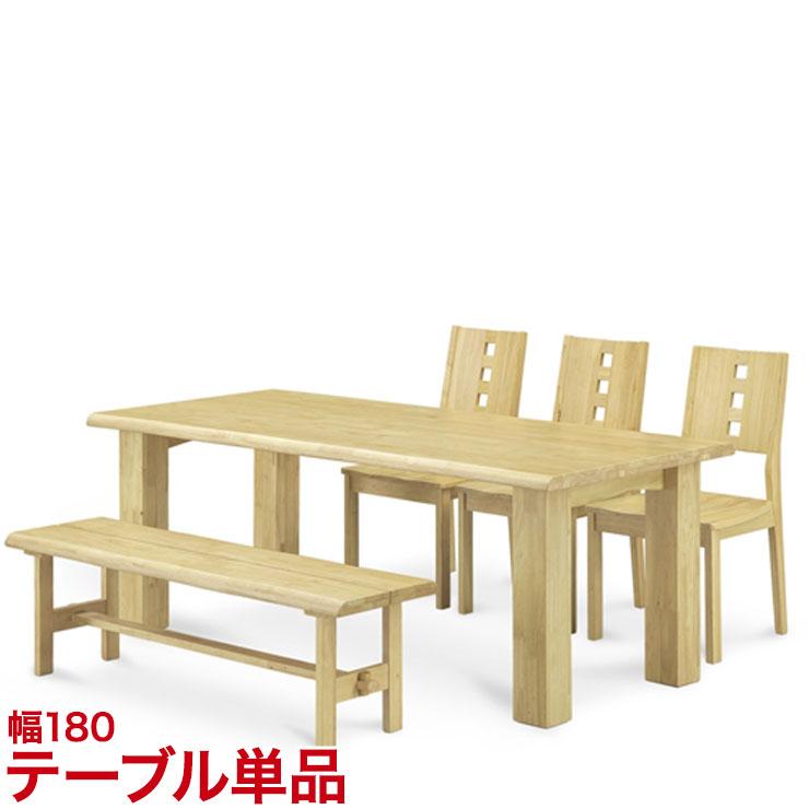 テーブル ダイニングテーブル ラバーウッド 無垢材 ベルナ 180 テーブル単品 ナチュラル 幅180cm 椅子 食卓 テーブル シンプル モダン 新生活 完成品 輸入品 送料無料