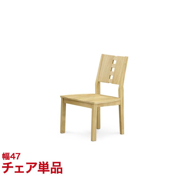 チェア イス ラバーウッド 無垢材 ベルナ ダイニングチェア (単品) 47 椅子 幅47cm チェア 食卓 テーブル シンプル モダン 新生活 完成品 輸入品 送料無料