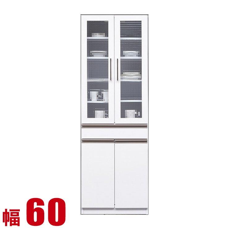 食器棚 収納 完成品 60 ダイニングボード ローレン 幅60cm キッチンボード キッチンキャビネット キッチンストッカー 棚 ホワイト 完成品 日本製 送料無料