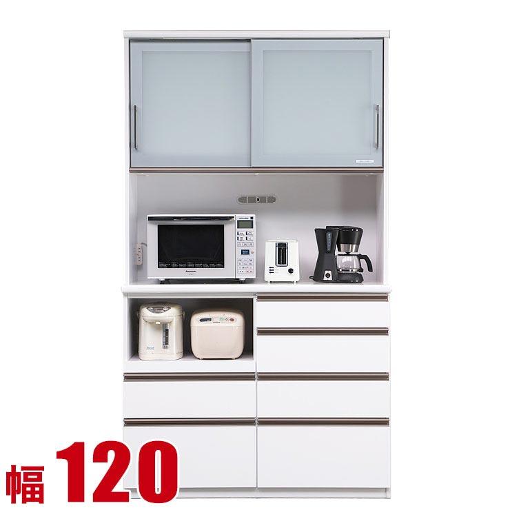 食器棚 ロデオ ホワイト 幅120 ハイタイプ 完成品 日本製 送料無料