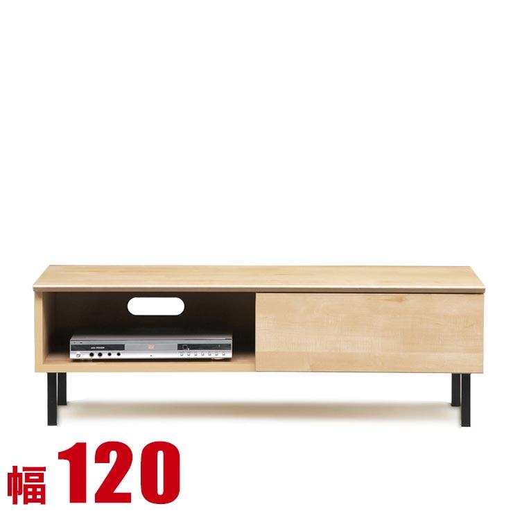 テレビ台 120 ローボード 完成品 シンプル モダン 収納 TVボード テレビボード ヘナ 幅120 奥行40 高さ38.5 ナチュラル メープル 完成品 日本製 送料無料