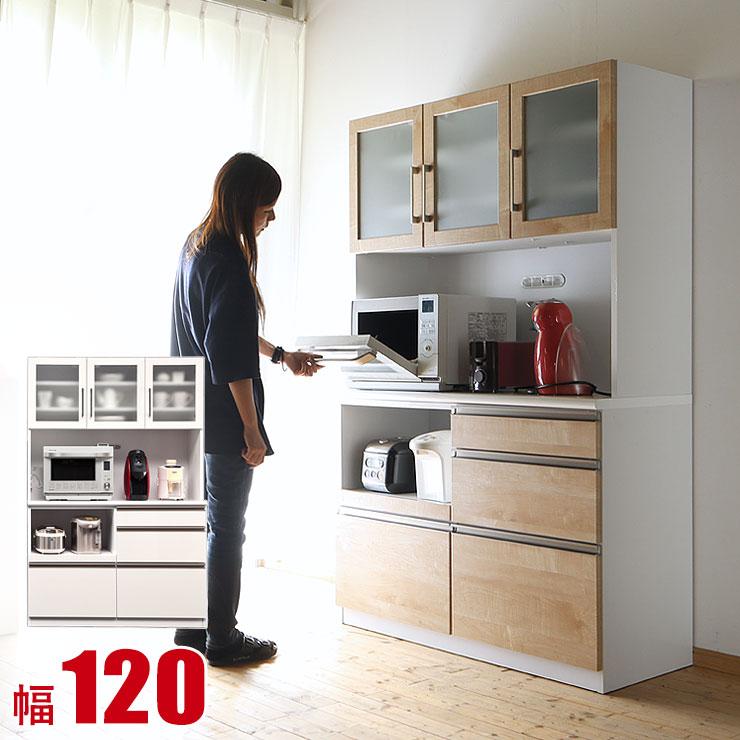 食器棚 レンジ台 カカオ 幅120cm ゼブラホワイト メープル 木目 鏡面 キッチンボード 収納庫 オープンボード キッチン収納 設置無料 送料無料 完成品 日本製 完成品 日本製 送料無料