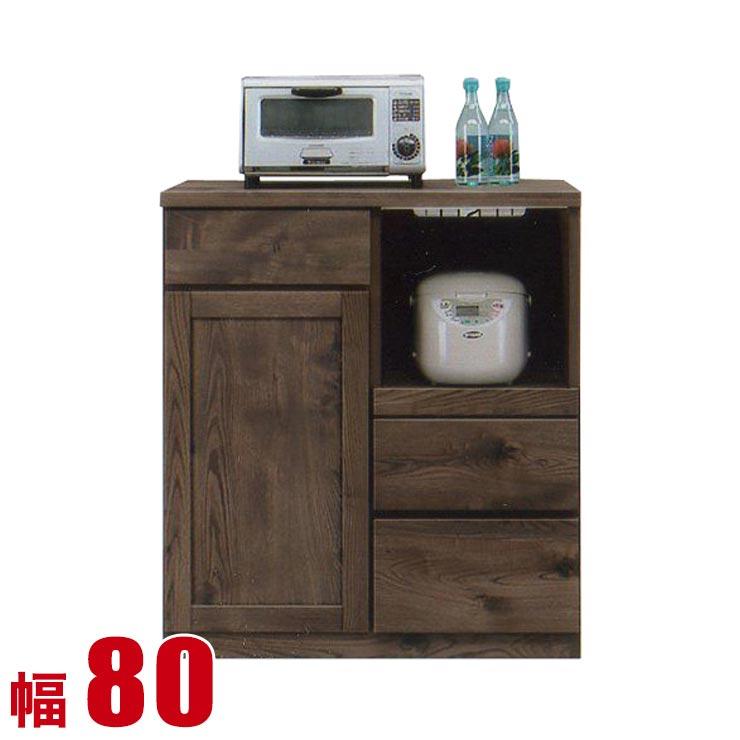 キッチンカウンター 収納 完成品 80 レンジラック ブラウン カウンター フレイ 幅80cm 日本製 80幅 完成品 日本製 送料無料