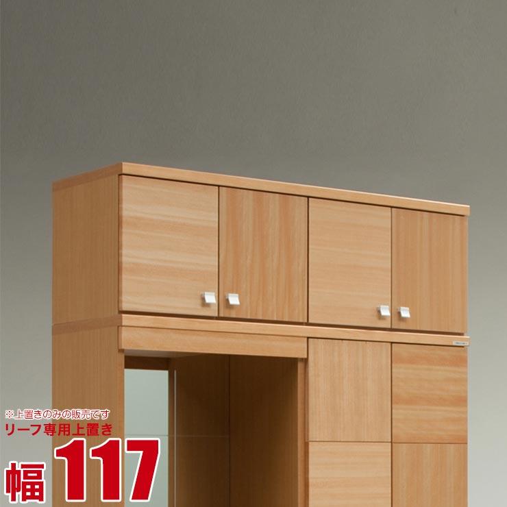 下駄箱 シューズボックス マキシー 専用上置 ナチュラル 幅117cm 完成品 日本製 送料無料