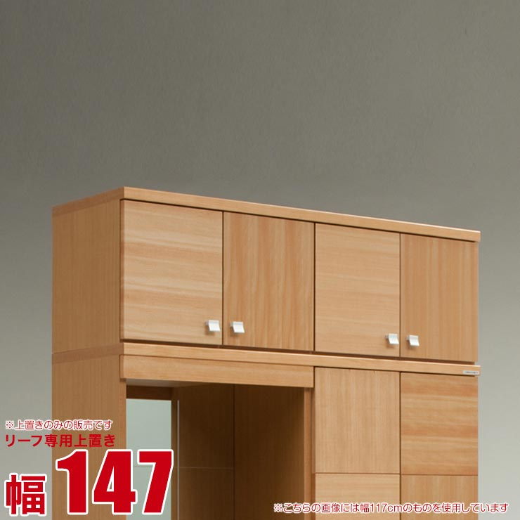 下駄箱 シューズボックス マキシー 専用上置 ナチュラル 幅147cm 完成品 日本製 送料無料