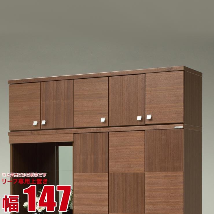 下駄箱 シューズボックス マキシー 専用上置 ウォールナット 幅147cm 完成品 日本製 送料無料
