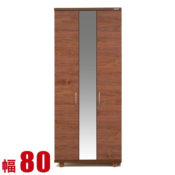 リエナ ウォールナット 幅80cm 完成品 日本製 送料無料