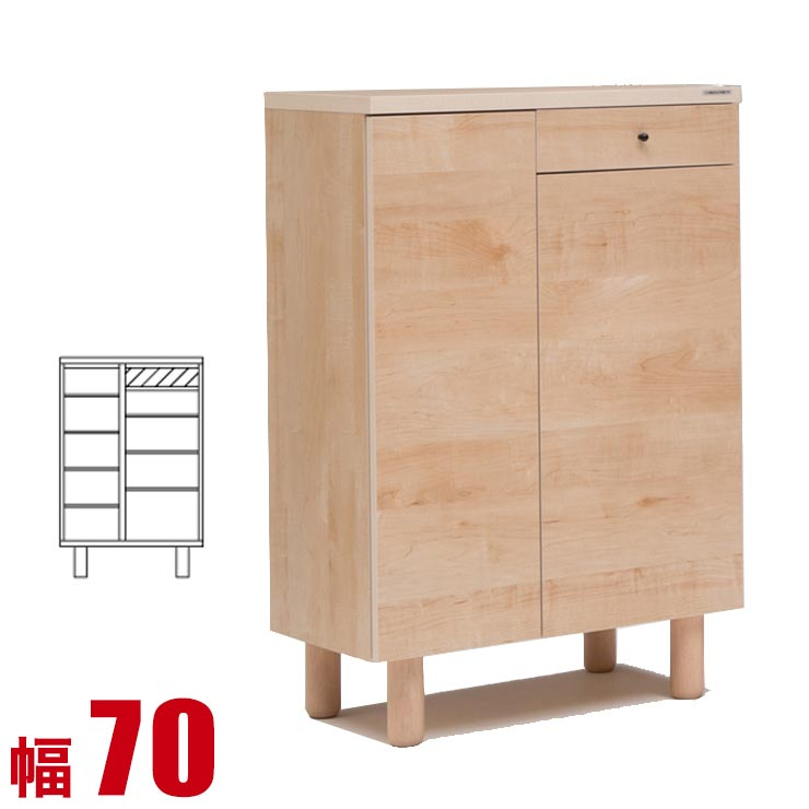 下駄箱 シューズボックス ロータイプ 千乃 ナチュラル 幅70cm 完成品 日本製 送料無料
