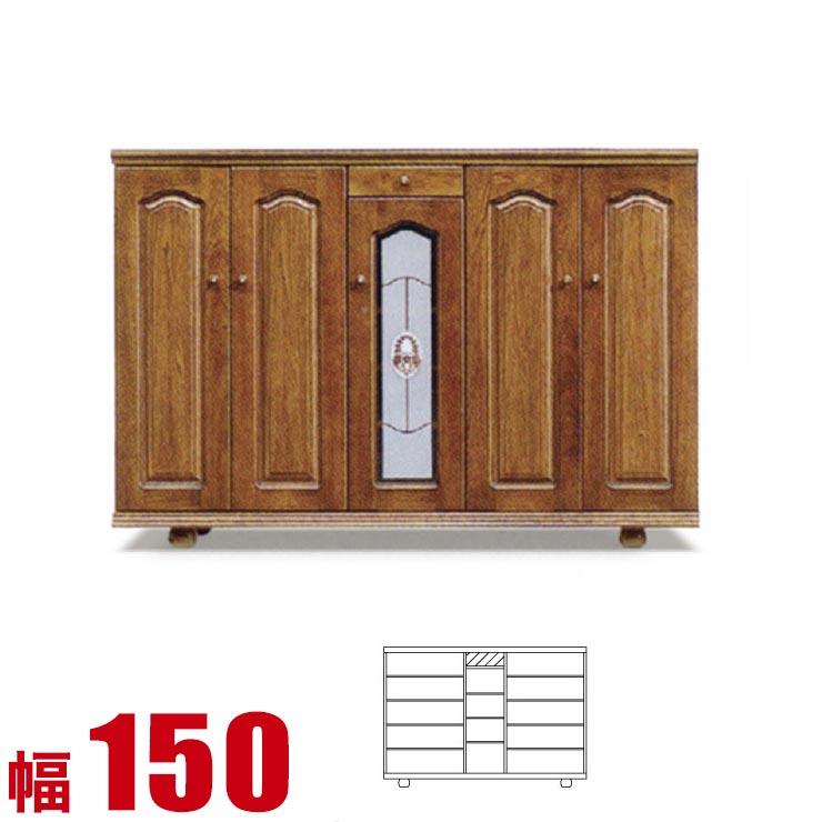 下駄箱 シューズボックス バルボッサ ロータイプ 幅150cm 完成品 日本製 送料無料