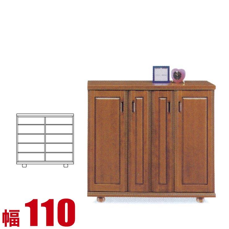 下駄箱 シューズボックス シンガー ロータイプ 幅110cm 完成品 日本製 送料無料