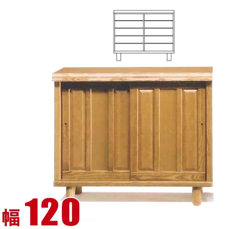 下駄箱 シューズボックス 春日 ロータイプ 幅120cm 完成品 日本製 送料無料