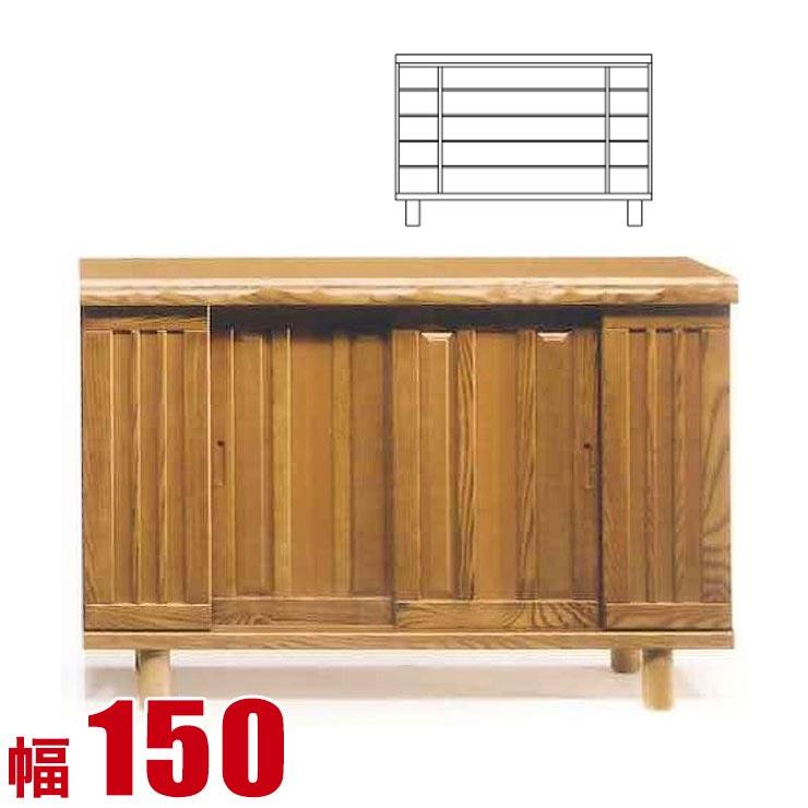 下駄箱 シューズボックス 春日 ロータイプ 幅150cm 完成品 日本製 送料無料