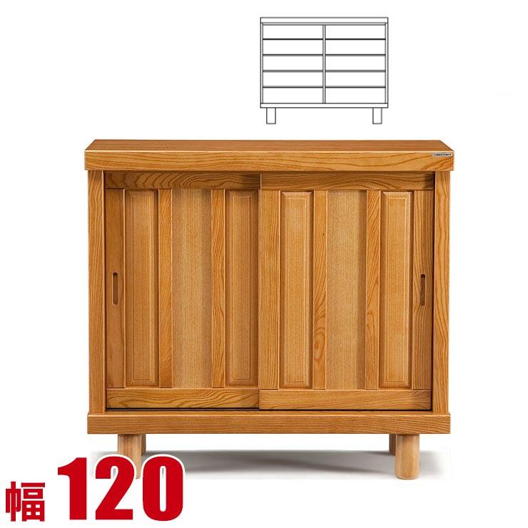 下駄箱 シューズボックス咲良 ロータイプ 幅120cm 完成品 日本製 送料無料