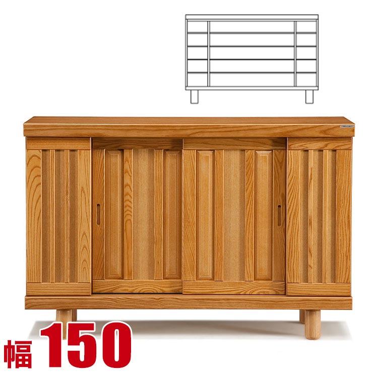 下駄箱 シューズボックス咲良 ロータイプ 幅150cm 完成品 日本製 送料無料