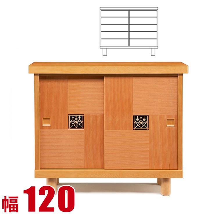 下駄箱 シューズボックス 善匠 下駄箱 シューズボックス ロータイプ ナチュラル 幅120cm 完成品 日本製 送料無料