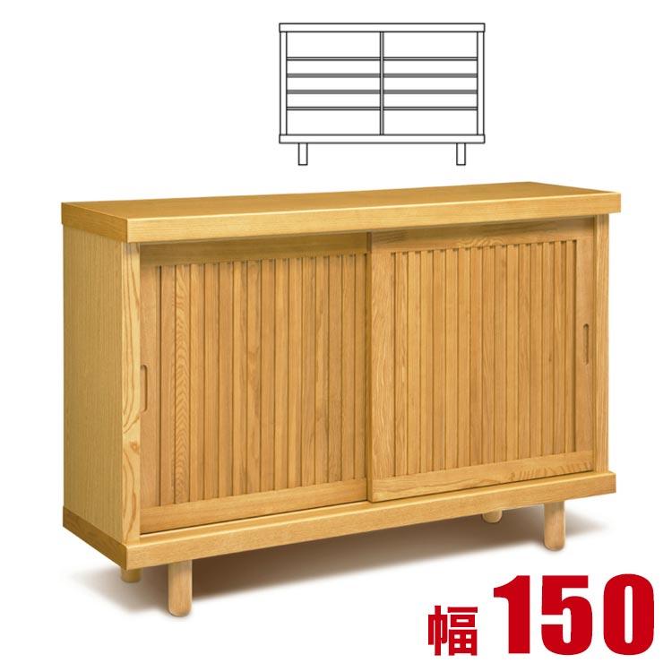 下駄箱 シューズボックス 大島 下駄箱 シューズボックス ロータイプ ナチュラル 幅150cm 完成品 日本製 送料無料