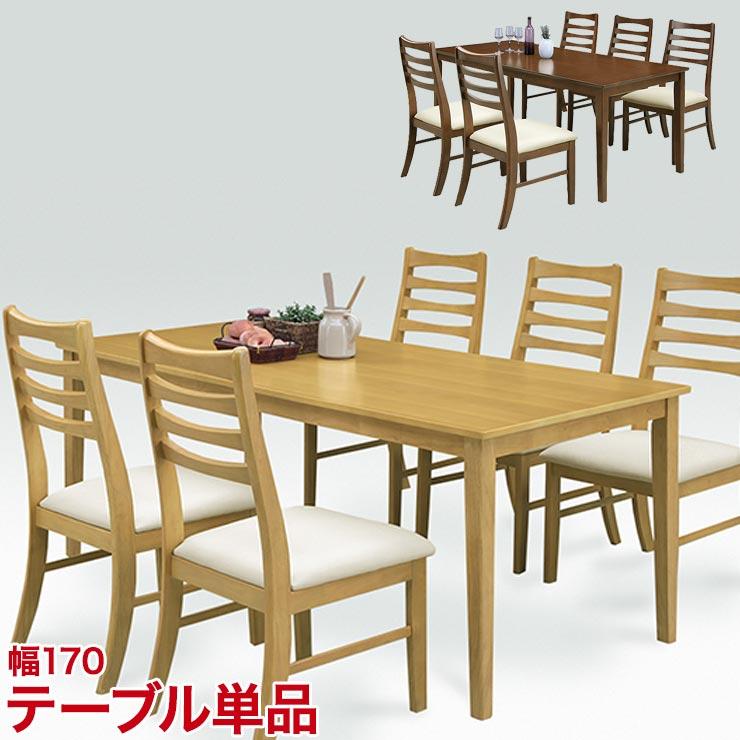 ダイニングテーブル ダイニングセット シンプルで場所を選ばないダイニングシリーズ サラ 170テーブル単品 ブラウン ナチュラル ブラウン ナチュラル 幅170cm 椅子 食卓 テーブル シンプル モダン 新生活 完成品 輸入品 送料無料