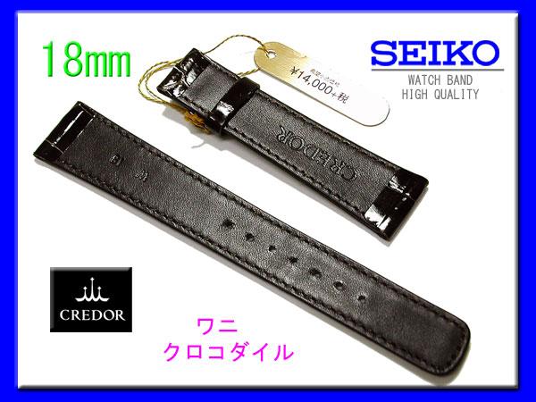 18 毫米手表带 credor 带 K28Y 鳄鱼暗褐色。