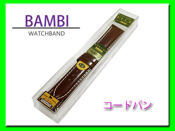 18mm バンビ 時計 ベルト SUA015CP ブラウン コードバン 白ステッチ【 ネコポスにて発送】
