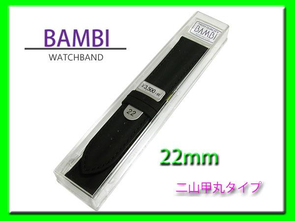 22mm バンビ 時計 ベルト BCA046A-U ブラック 牛革 ラバーコーティング 二山甲丸【 ネコポスにて発送】